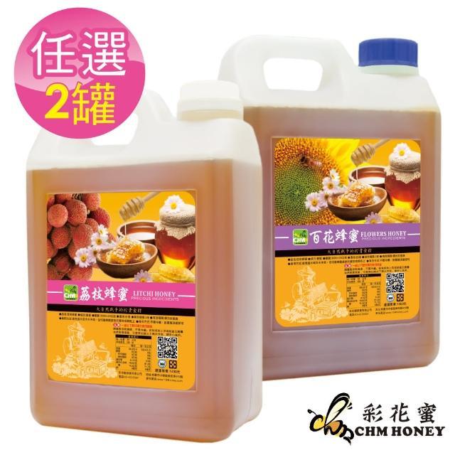 【彩花蜜】台灣蜂蜜-荔枝 / 百花3000g(任選2罐優惠組)
