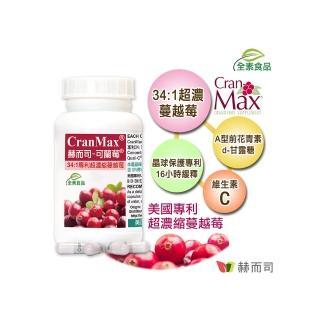 【赫而司】美國專利Cran-Max R可蘭莓 R超濃縮蔓越莓植物膠囊(60顆/罐)