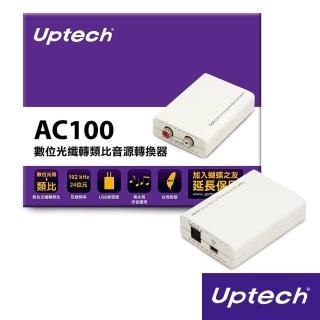 【Uptech】數位光纖轉類比音源轉換器(AC100)