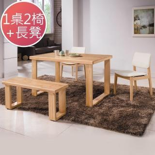 【Bernice】比爾北歐風實木餐桌椅凳組(一桌二椅+長凳-兩色可選)