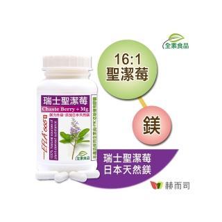 【赫而司】瑞士聖潔莓EFLA665植物膠囊(90顆/罐)
