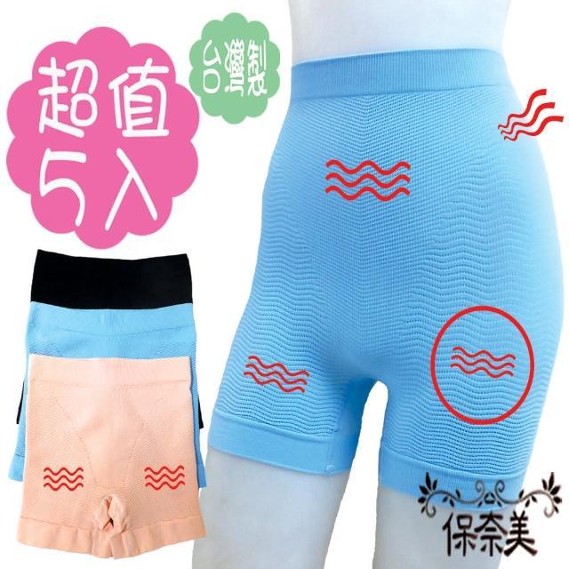 【保奈美】波浪按摩四角褲5件組(台灣製)