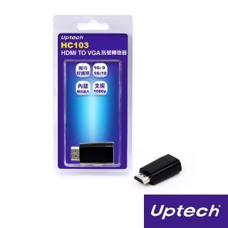 【Uptech】HDMI TO VGA訊號轉換器(HC103)