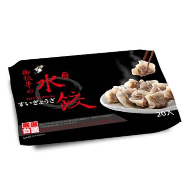 【鮮食家任選799】御牧牛 牛肉水餃(460g/盒)
