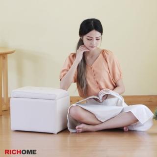 【RICHOME】米亞掀蓋椅(3色)