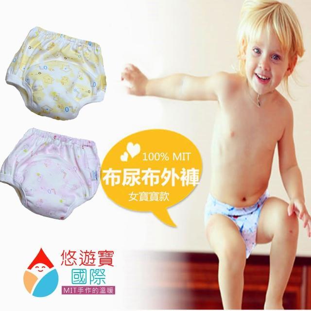 【悠遊寶國際-MIT手作的溫暖】台灣精製環保布尿布--女寶寶外褲×2(不挑款)/