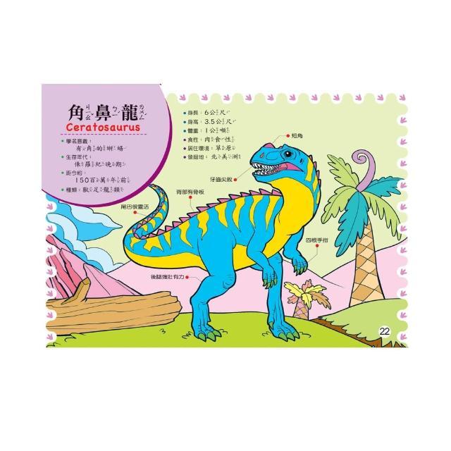 【世一】恐龍總動員畫冊