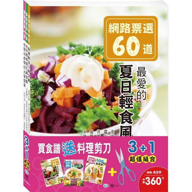 【世一】食譜三合一Ⅱ-附料理剪刀