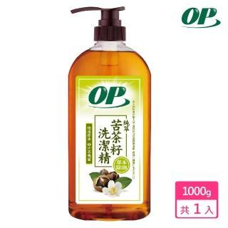 【OP】純粹苦茶籽洗潔精1000g(好沖洗、不殘留)