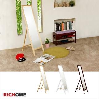【RICHOME】HOME經典立鏡(3色)
