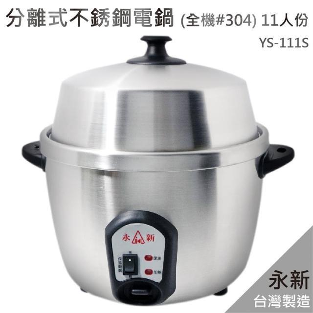【永新】11人份分離式全不銹鋼電鍋(YS-111S)