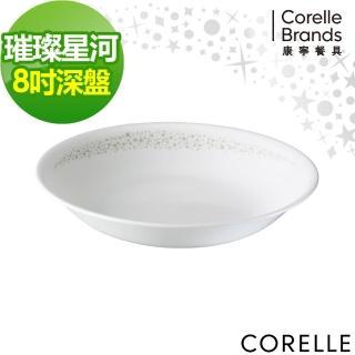 【美國康寧 CORELLE】璀璨星河8吋深盤(420)