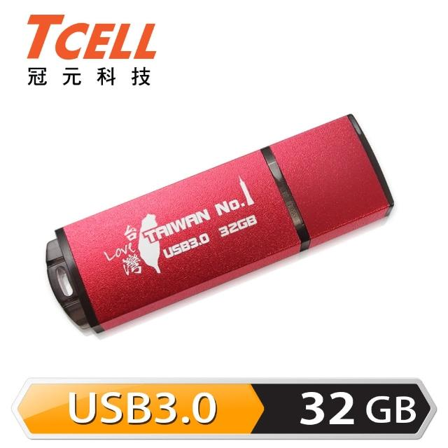 【TCELL冠元】USB3.0 32GB 台灣No.1 隨身碟(熱血紅限定版)