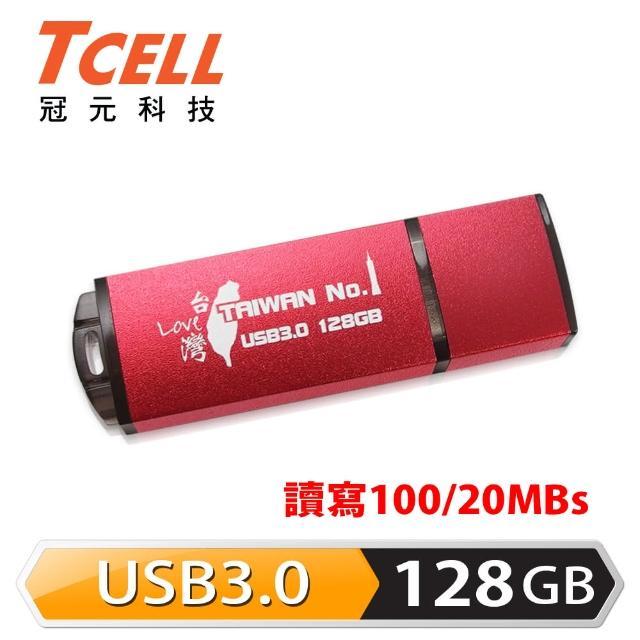 【TCELL冠元】USB3.0 128GB 台灣No.1 隨身碟(熱血紅限定版)