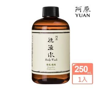 【阿原肥皂】苦瓜洗澡水-透亮250mL(活絡肌膚紓解壓力-中性膚質)