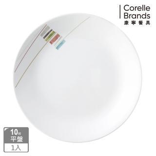 【美國康寧 CORELLE】自由彩繪10吋平盤(110)
