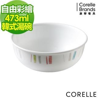 【美國康寧 CORELLE】自由彩繪473ml韓式湯碗(416)