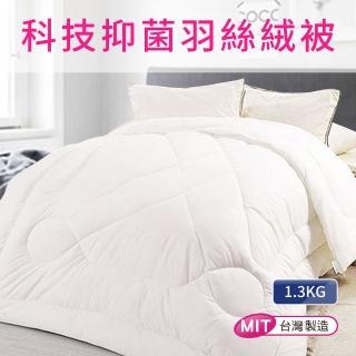 【三浦太郎】台灣製造-科技抑菌羽絲絨被1.3KG/ 6x7呎(四季被/ 被子/ 空調被)