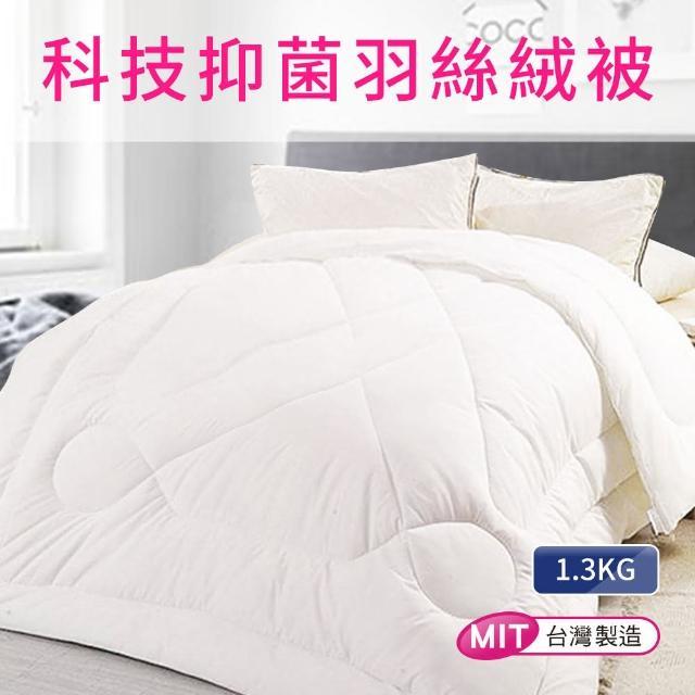 【三浦太郎】台灣製造◆科技抑菌羽絲絨被1.3KG/6x7呎