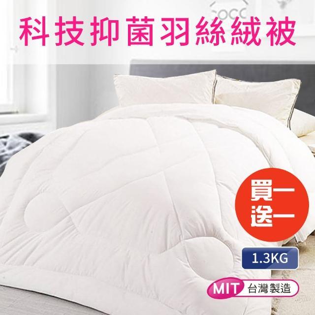 【三浦太郎】台灣製造◆科技抑菌羽絲絨被1.3KG/6x7呎(買一送一)