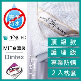 【A-nice】3M護理級 天絲信封式保潔枕套(二入)