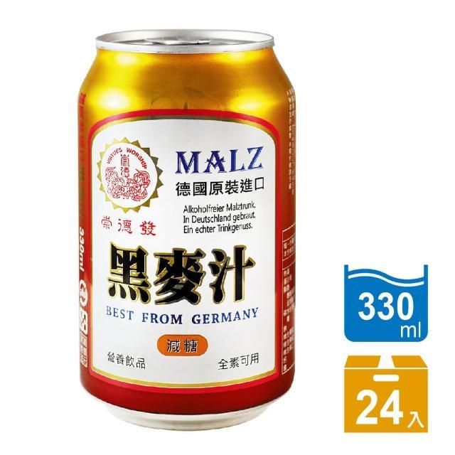 【崇德發】黑麥汁-Light減糖(330mlx24入)