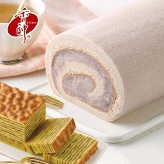 【香帥蛋糕】爆漿芋香捲(800g)+蛋定千層蛋糕(400g)
