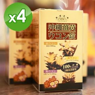 【沖繩】美島王朝-沖繩薑黃錠120錠X4瓶