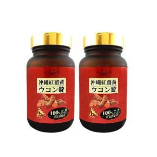 【美島王朝】沖繩紅薑黃錠120錠X2瓶