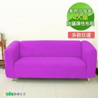【Osun】一體成型防蹣彈性沙發套、沙發罩素色款(九色款 4人座)