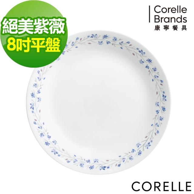 【CORELLE 康寧】絕美紫薇8吋平盤(108)