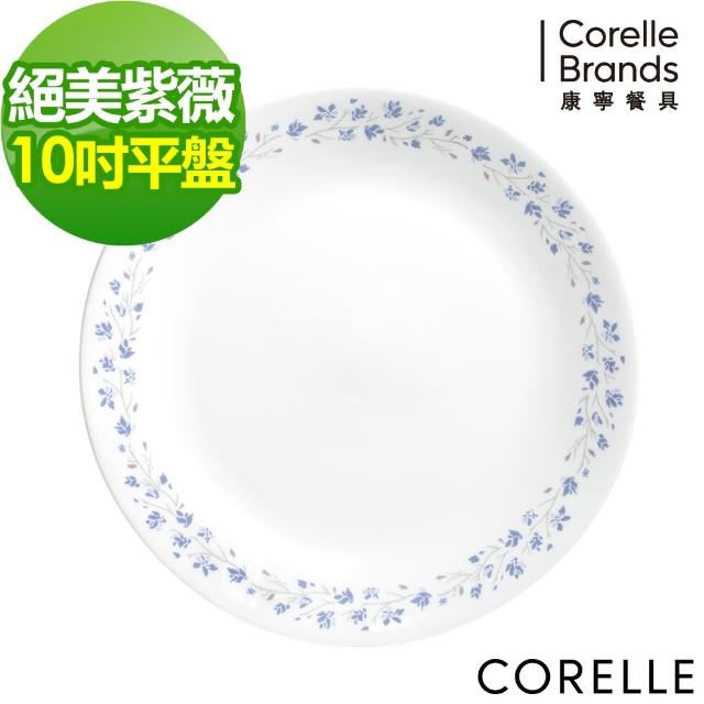 【CORELLE 康寧】絕美紫薇10吋平盤(110)