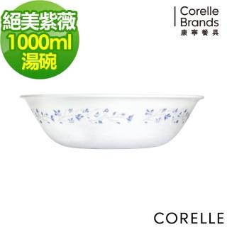 【CORELLE 康寧】絕美紫薇1000ml湯碗(432)