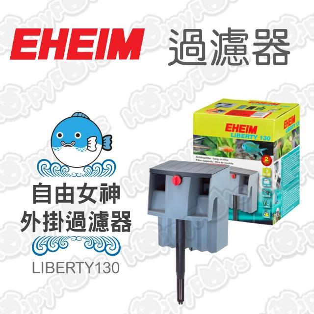 【EHEIM】LiBERTY 130 自由女神外掛過濾-2041(150GPH)