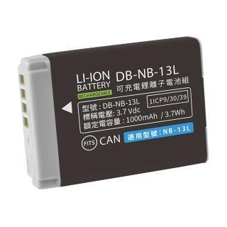 【Kamera】鋰電池 for Canon NB-13L(DB-NB-13L)