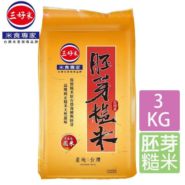 【三好米】胚芽糙米3Kg(糙米)