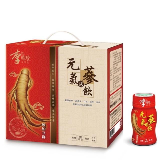 【李時珍】即期品-元氣活蔘飲禮盒-添加B群(50mlx12瓶/盒)