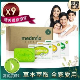 【Medimix美姬仕】印度原廠藥草精油美肌皂禮盒9入(125g熱銷版)