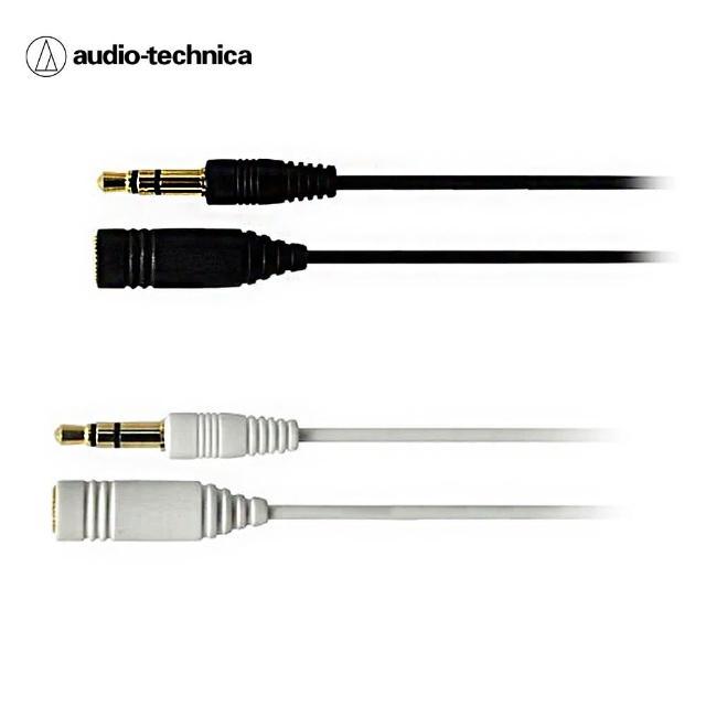 【鐵三角】AT3A45ST/1.0 耳機延長導線(快速到貨)