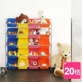 【ikloo宜酷屋】可移式20格玩具收納組