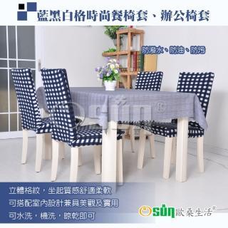 【Osun】歐桑生活 典雅時尚餐椅套、辦公椅子套-藍黑白格子(2入/包)