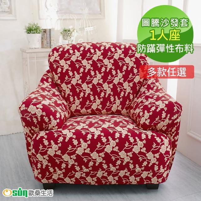 【Osun】一體成型防蹣彈性沙發套、沙發罩-圖騰系列1人(多款任選 CE-173)