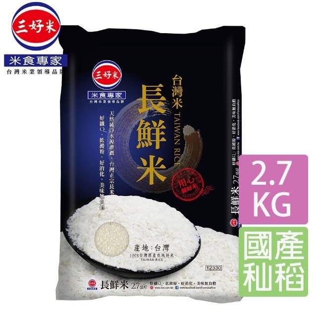 【三好米】台灣長鮮米2.7Kg(長米)