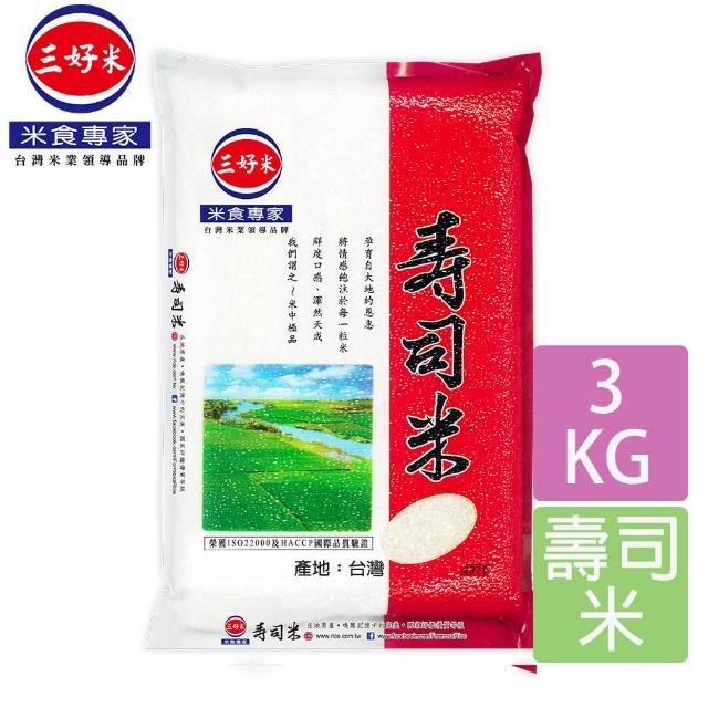 【三好米】壽司米3Kg(壽司米)