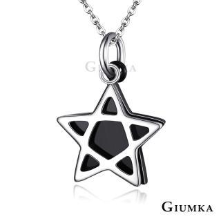 【GIUMKA】12H速達 五角星德國珠寶白鋼項鍊 MN4087-1(黑色)