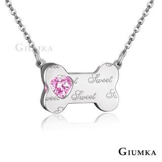 ~GIUMKA~12H速達 寵愛珠寶白鋼鋯石項鍊 MN4107~1 銀色粉鋯