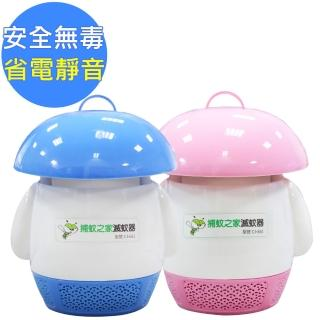 【捕蚊之家】寶貝守護者 USB捕蚊燈/捕蚊器CJ-661*2入組(可接行動電源)