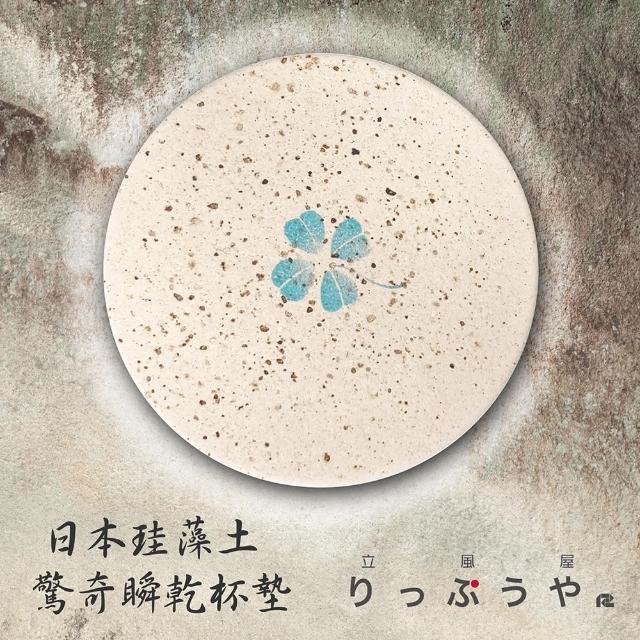 【益康珪藻土】日本硅藻驚奇瞬乾吸水杯墊(幸運草藍)
