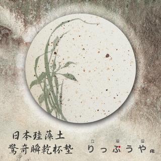 【益康珪藻土】日本硅藻驚奇瞬乾吸水杯墊(蘭騰芳-青綠色)