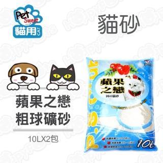 【P.S.Club】蘋果之戀 嚴選粗球砂 貓砂/礦砂 10L(2包)